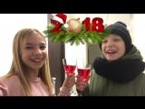 ПОЗДРАВЛЯЮ С НОВЫМ 2018 ГОДОМ // HAPPY NEW YEAR