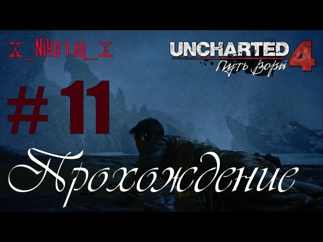 Uncharted 4: A Thief's End (Uncharted 4: Путь вора) прохождение 11