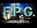 FPG - Бойцовский клуб live in ГЛАВCLUB 22.09.2017