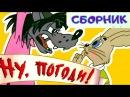 Ну, погоди! и другие мультфильмы⭐ Сборник лучших советских мультиков 🍬 Золотая коллекция 🍭