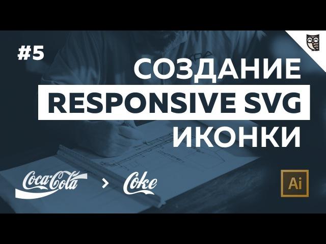 Создание responsive SVG иконки 5 Встраивание SVG на web страницу часть 2