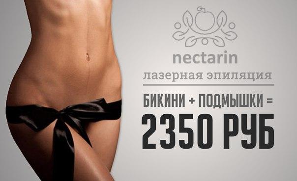 Nectarin лазерная эпиляция