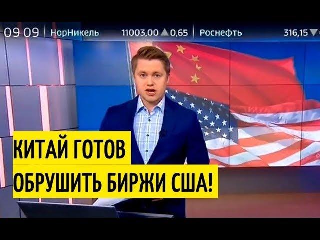 Мир без ДОЛЛАРА? Китай ПРИГРОЗИЛ США жёсткими санкциями за БЕСПРЕДЕЛ американцев!