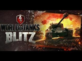Погнали покатам в WoT Blitz