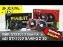 GTX 1050 дешевый Palit StormX против дорогого MSI GAMING X. Переплачивать или нет