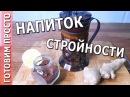 ИМБИРНЫЙ ЧАЙ лимон корица и имбирь утренний напиток ДЛЯ ПОХУДЕНИЯ