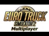 Стрим #128 по Euro Truck Simulator 2 Multiplayer (DAF) Едем в Италию