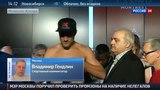 Новости на Россия 24 Уверенная победа Ковалева Паскаль устал и отправился в нокаут