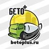 Купить Бетон с доставкой   Фундаменты   СПб и ЛО