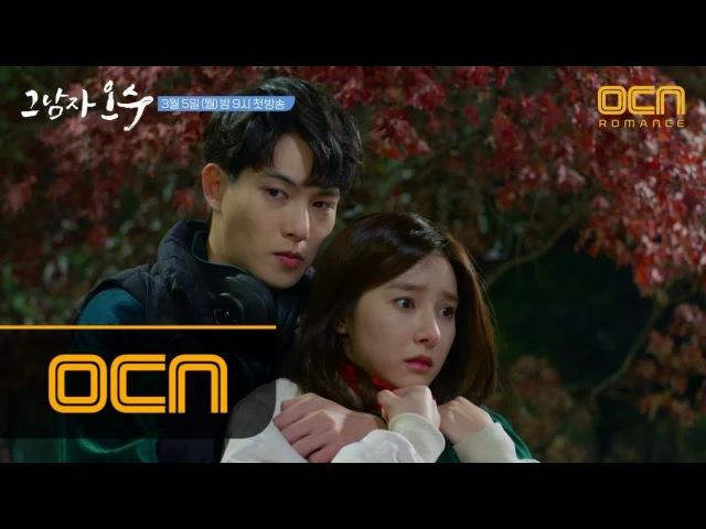 180222 OCN That Man Oh Soo Teaser 3