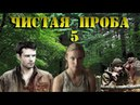 Чистая проба - 5 серия (2011)