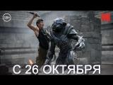 Дублированный трейлер фильма «Скайлайн 2»