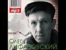 Олег Лифановский - Амнистия (1)