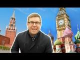 #Londonблог: по британским следам в Москве