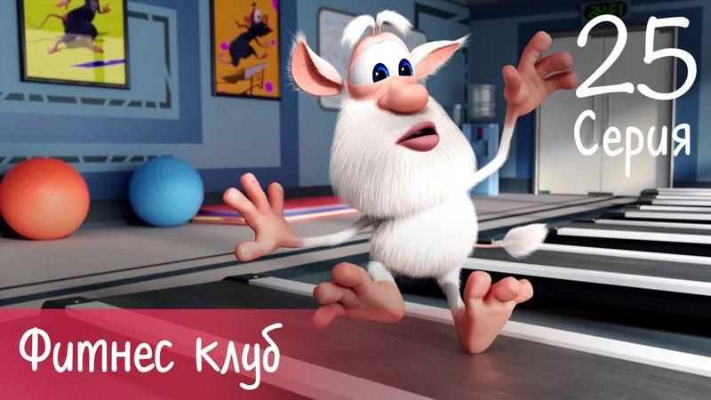 Буба Фитнес клуб 25 серия Мультфильм для детей