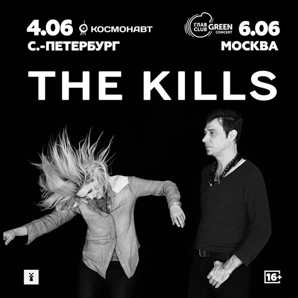 vk.com/thekills_msk