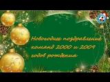 Новогоднее поздравление команд 2000 и 2009 годов рождения