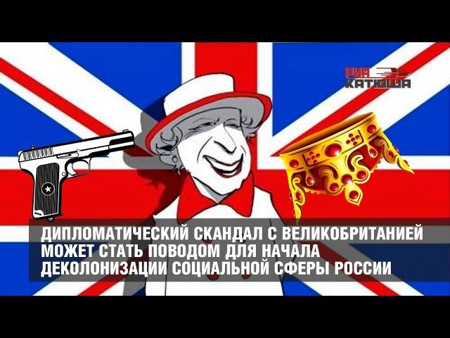 Дипломатический скандал с Великобританией поможет России освободиться от зависимости