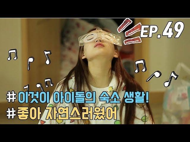 [WekiMeki 위키미키 모해] EP49 끝날 때까지 끝난 게 아니다 (Feat. 어게인 숙소 습격) (ENG SUB)