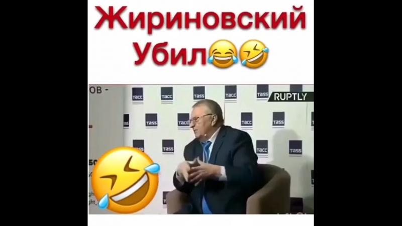 Жириновский жжот