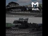 Диспетчеры обсуждают аварию поезда в Новосибирской области