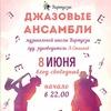 Джазовые ансамбли «Виртуозы» | Грибоедов-Хилл