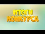 Итоги конкурса 10 февларя