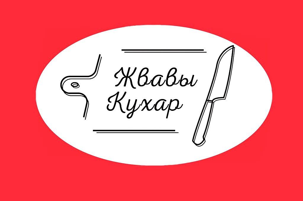"""Изысканный ужин для двоих в кафе на колесах """"Жвавы Кухар"""" за 35 руб."""