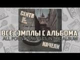 Все сэмплы CENTR - Качели