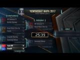 Чемпионат мира 2017: WE vs C9 | Четвертьфинал, День 4.