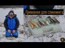 Рыбалка live Приманки для спиннинга 6 выпуск