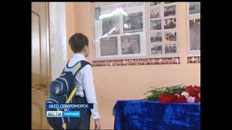 Новости Мурманска и области - ГТРК Мурман __ Россия 1 __ __ В память о подвиге. В североморской школе №7 состоялись торжественны