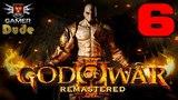 Прохождение God of War 3 Remastered (God of War III Обновленная версия) Часть 6