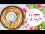 "Пирог ""Кольцо"" к 8 марта [Рецепты Bon Appetit]"
