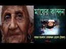 MD Tofazzal Hossain Mayer Kandon Sharajibon Bangla Waz Video Part 2
