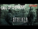 S.T.A.L.K.E.R. - Call of Chernobyl [1.4.22] by stason174 [v.6.03] стрим онлайн #5
