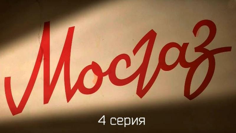 МосГаз ( 4 серия ) 1080 HD