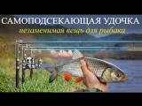Самоподсекающая удочка FisherGoMan  Краткий обзор и рыбалка