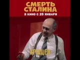 СМЕРТЬ СТАЛИНА | Хрущёв | В кино с 25 января