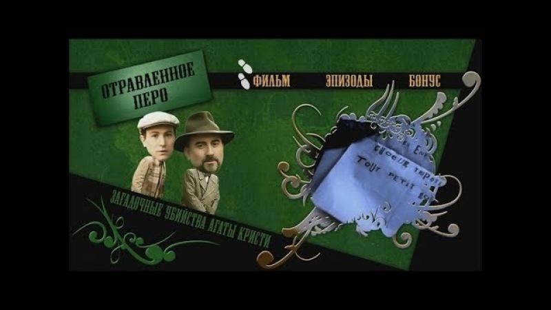 Загадочные убийства А К/ 3 серия/ детектив/2009 Франция Швейцария / » Freewka.com - Смотреть онлайн в хорощем качестве