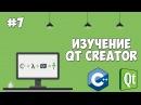 Изучение Qt Creator Урок 7 Создание меню с QAction QMenu и QToolBar