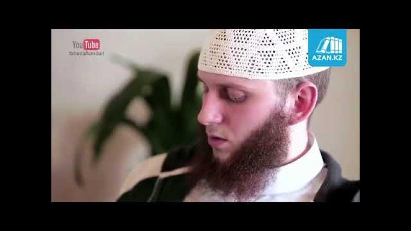 Наставленные Кораном «Я предпочел ислам иудаизму» История Луи из Лондона ¦ Azan kz