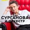 Сурганова и Оркестр | Сочи, 20.03.2018
