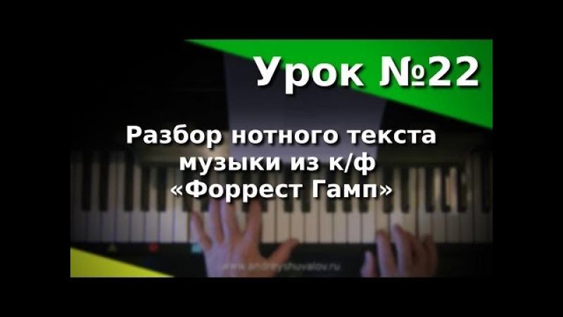 Урок фортепиано 22. Разбор нотного текста. «Форрест Гамп». Курс Любительское музицирование.