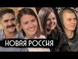 Новая Россия The Hatters, Аксенова, Покрас Лампас, Пязок вДудь
