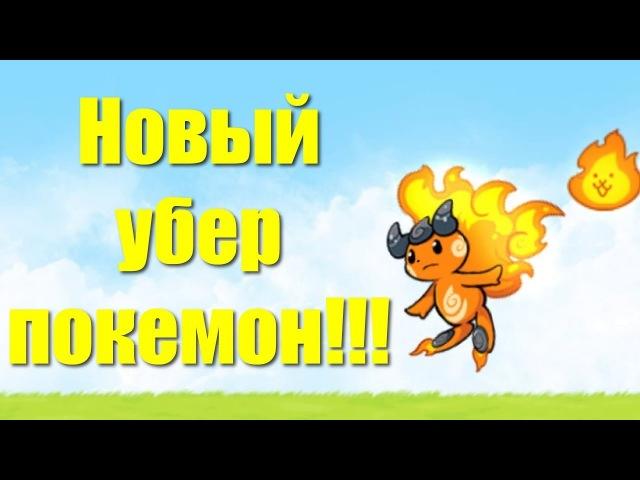 The Battle Cats! Новый Убер Покемон! Bora, Bazibon
