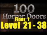 100 doors horror - Level 21 - 38 - Floor 1 - Двери ужасов (100 дверей)