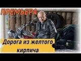 ДОРОГА ИЗ ЖЕЛТОГО КИРПИЧА 1-4 серия (сериал 2018) анонс ПРЕМЬЕРА фильм