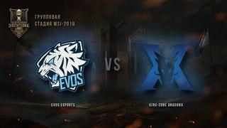 EVS vs KZ  MSI 2018: Групповая стадия. День 2, Игра 4.