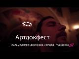 11 декабря, 19:00, Артдокфест, фильм «Духовник»